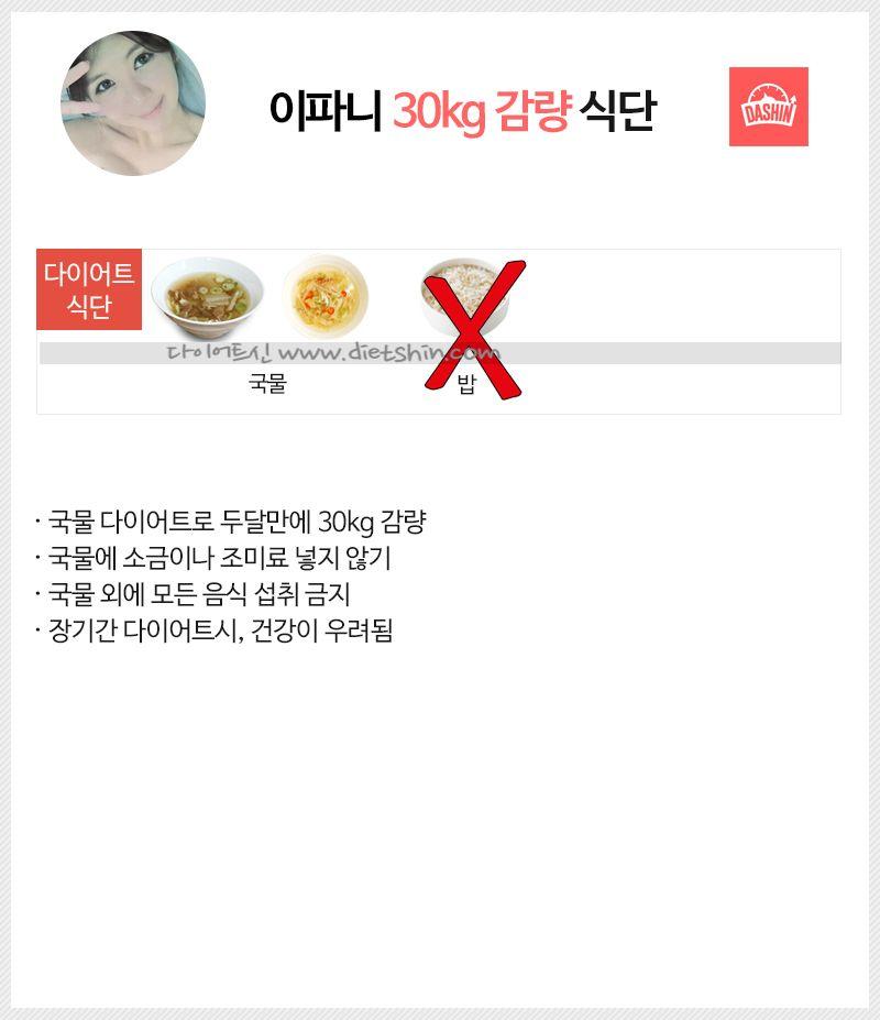 이파니 다이어트 식단표 (출산 후 30kg 감량)