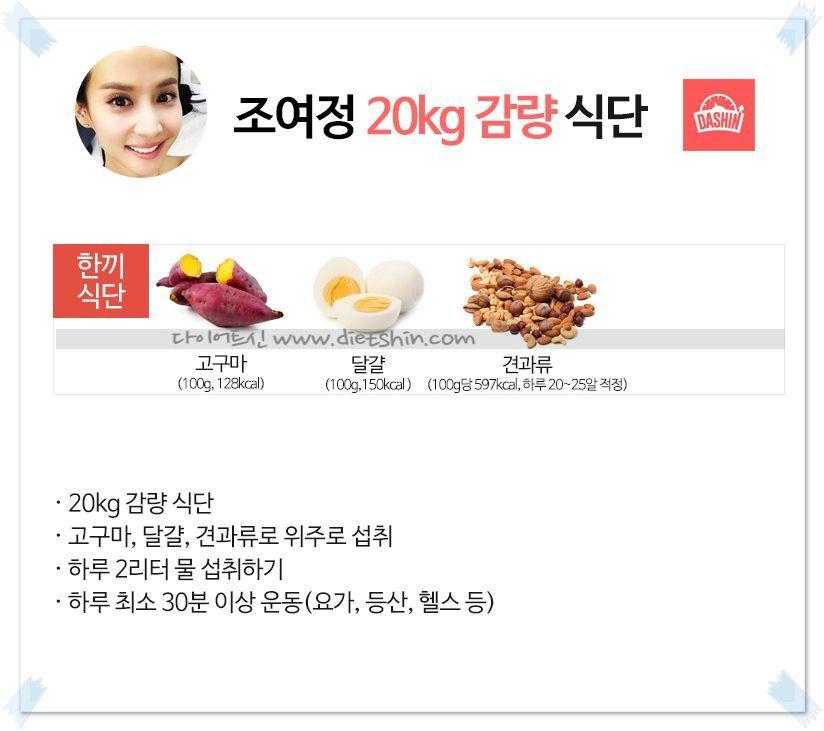 배우 조여정 식단표 (20kg 감량 식단 )